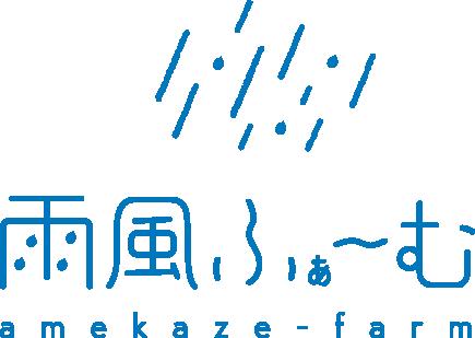 雨風ふぁーむ